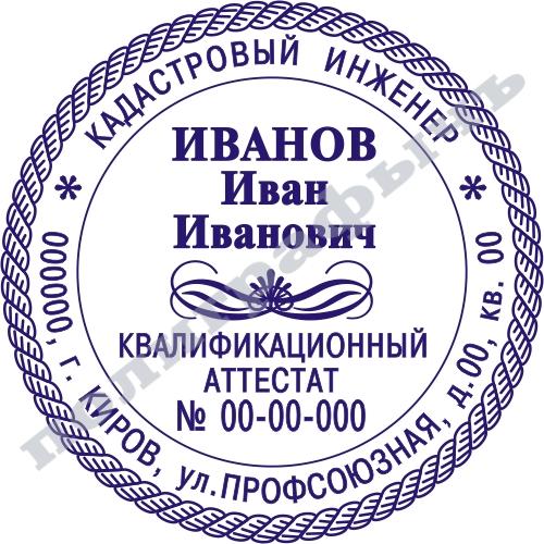 Уведомление о выбранной форме организации кадастровой деятельности образец